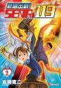 緊急出動! SENRi119(2)【電子書籍】[ MiChao! ]