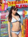 FLASH増刊 FLASH DIAMOND 2017年 11月10日増刊号【電子書籍】