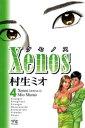 Xenos〜クセノス〜 4【電子書籍】[ 村生ミオ ]