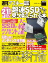 超速SSDにサクッと乗り換えられる本【電子書籍】[ 週刊アスキー編集部 ]