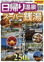 日帰り温泉&スーパー銭湯 2015 関西版2015 関西版【電子書籍】
