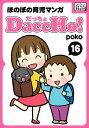 DaccHo!(だっちょ) 16ほのぼの育児マンガ【電子書籍】[ poko ]