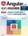 AngularによるモダンWeb開発 基礎編 第2版【電子書籍】[ 末次 章 ]