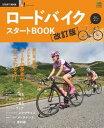 ロードバイク スタートBOOK 改訂版【電子書籍】