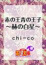 赤の王青の王子 〜赫の白星〜【電子書籍】[ chiーco ]