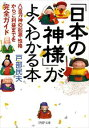 「日本の神様」がよくわかる本八百万神の起源・性格からご利益までを完全ガイド【電子書籍】[ 戸部民夫