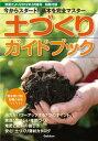 野菜だより 2012年3月号別冊付録(土づくりガイドブック)【電子書籍】