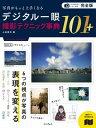 完全版 写真がもっと上手くなる デジタル一眼 撮影テクニック事典101+【電子書籍】[ 上田 晃司 ]