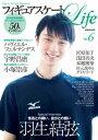 フィギュアスケートLife Vol.6【電子書籍】 フィギュアスケートLife