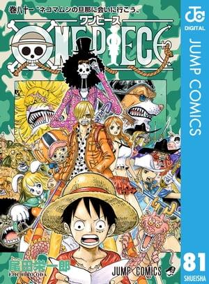 ONE PIECE モノクロ版 81巻