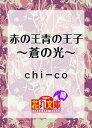 赤の王青の王子 〜蒼の光〜【電子書籍】[ chiーco ]