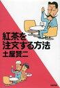 紅茶を注文する方法【電子書籍】[ 土屋賢二 ]