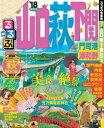 るるぶ山口 萩 下関 門司港 津和野'18【電子書籍】