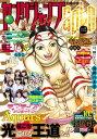 週刊ヤングジャンプ増刊 ヤングジャンプGOLD vol.2【電子書籍】[ ヤングジャンプ編集部 ]