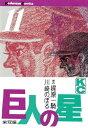 巨人の星11巻【電子書籍】[ 梶原一騎 ]