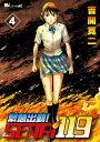 緊急出動! SENRi119(4)【電子書籍】[ MiChao! ]