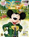 ディズニーファン 2020年 5月号【電子書籍】