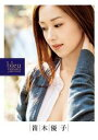 笛木優子写真集『bleu velours』【電子書籍】[ 笛...