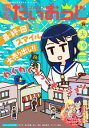 コミック電撃だいおうじ VOL.39【電子書籍】[ 電撃大王編集部 ]