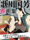 歌川国芳 春画集【電子書籍】[ クールジャパン研究部 ]