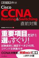 Ű�칶ά�ݥ��å� Cisco CCNA Routing & Switching ľ���к�