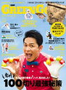 GREEN GORA [グリーン・ゴーラ]Vol.10by YOUNG GOETHE:GOETHE[ゲーテ]2018年8月号増刊【電子書籍】[ 幻冬舎 ]