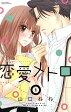ショッピング恋愛 恋愛メトロ 1【電子書籍】[ 山口ねね ]