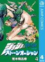 ジョジョの奇妙な冒険 第6部 モノクロ版 4【電子書籍】[ ...