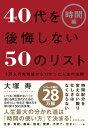 40代を後悔しない50のリスト【時間編】【電子書籍】[ 大塚寿 ]