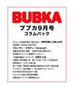 BUBKA コラムパック 2018年9月号【電子書籍】[ B...