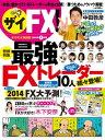 ザイFX! 10人の最強FXトレーダー列伝ダイヤモンドZai 別冊【電子書籍】