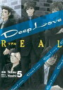 Deep Love REAL(5)【電子書籍】[ Yoshi ]