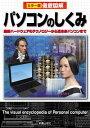 徹底図解 パソコンのしくみ 改訂版最新ハードウェアのテクノロジーから近未来パソコンまで【電子書籍】[