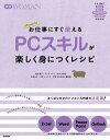 お仕事にすぐ使える PCスキルが楽しく身につくレシピこれ1冊でExcel・Word・Powerpoi