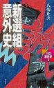 新選組意外史【電子書籍】[ 八切 止夫 ]