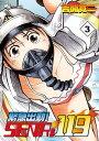 緊急出動! SENRi119(3)【電子書籍】[ MiChao! ]