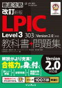 改訂新版 徹底攻略LPIC Level3 303教科書+問題