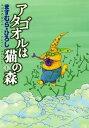 アタゴオルは猫の森 1【電子書籍】[ ますむら・ひろし ]