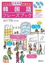 リアルな日常表現が話せる!韓国語フレーズブックCD2枚付 <CD無しバージョン>【電