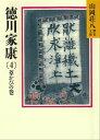 徳川家康(4) 葦かびの巻【電子書籍】 山岡荘八