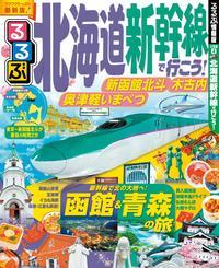 るるぶ北海道新幹線で行こう!