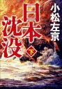日本沈没(下)【電子書籍】[ 小松左京 ]