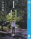 1/11 じゅういちぶんのいち 8【電子書籍】[ 中...
