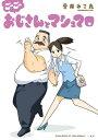 ごーごー おじさんとマシュマロ(5)【電子書籍】[ 音井れこ丸 ]