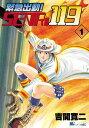 緊急出動! SENRi119(1)【電子書籍】[ MiChao! ]
