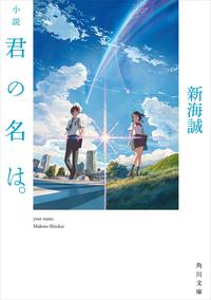小説 君の名は。【電子書籍】[ 新海 誠 ]...:rakutenkobo-ebooks:15687637