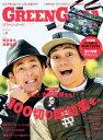 GREEN GORA [グリーン・ゴーラ]Vol.9 by ...