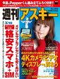 週刊アスキー 2015年 3/10号【電子書籍】[ 週刊アスキー編集部 ]