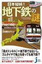 日本縦断! 地下鉄の謎【電子書籍】[ 小佐野カゲトシ ]