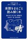 1冊でわかるポケット教養シリーズ 楽譜をまるごと読み解く本【...